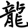 dragon_font