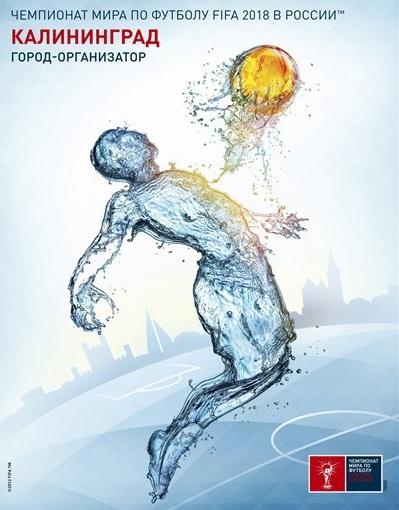 Неманские вести: Чемпионат мира по футболу в Калининграде