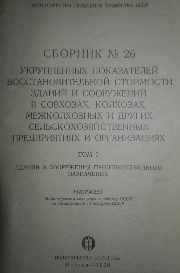 сборник упвс 26