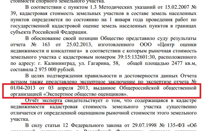 деревья Судебная экспертиза рыночной оценки земельного участка сотнях метров
