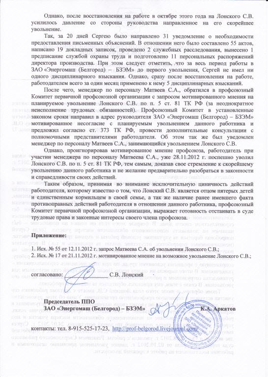исх. 19 от 20.12.2012 стр. 2