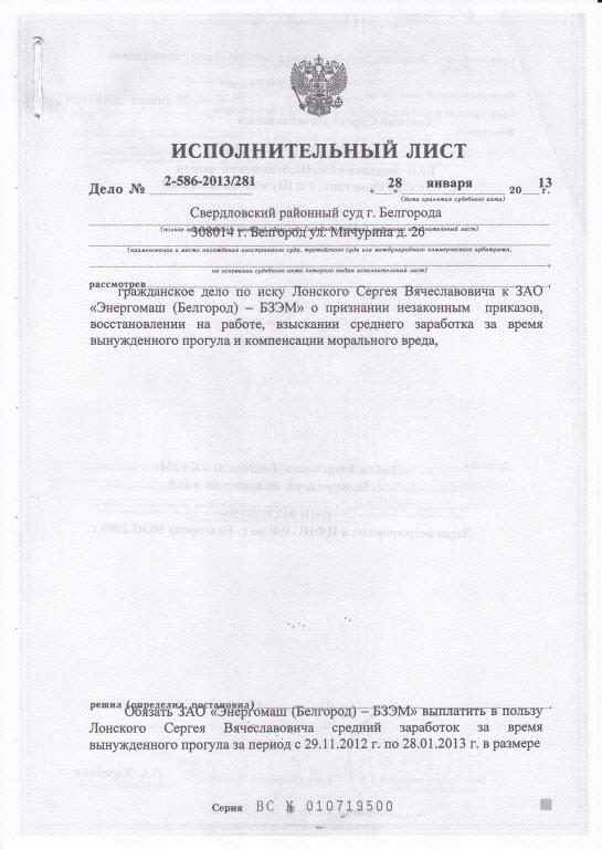 Исполнительный лист о восстановлении на работе приставы закрыли расчетный счет в банке