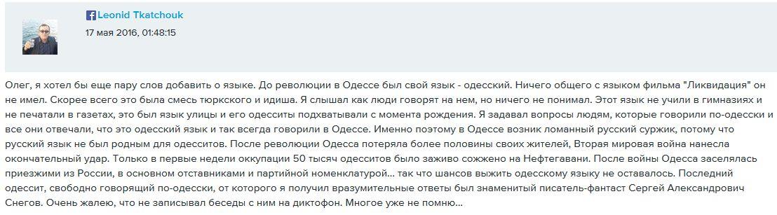 ДИКТОФОН НАШЕЙ ПАМЯТИ
