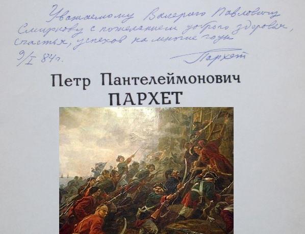 АЛЕКСАНДР РОЙТБУРД КАК ОРЕЛ КУРИНОГО ПОДНЕБЕСЬЯ