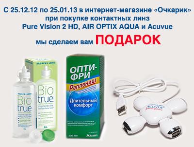 Контактные линзы купить интернет магазин москва очкарик раствор для контактных линз отзывы
