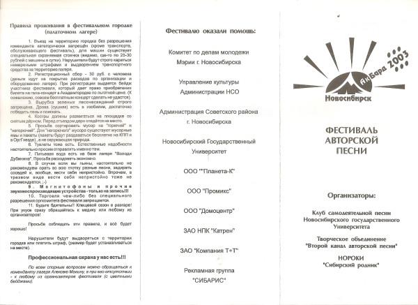2003_0010