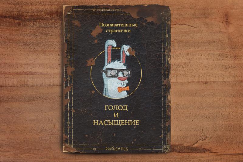 Насыщение книга cover 1_0