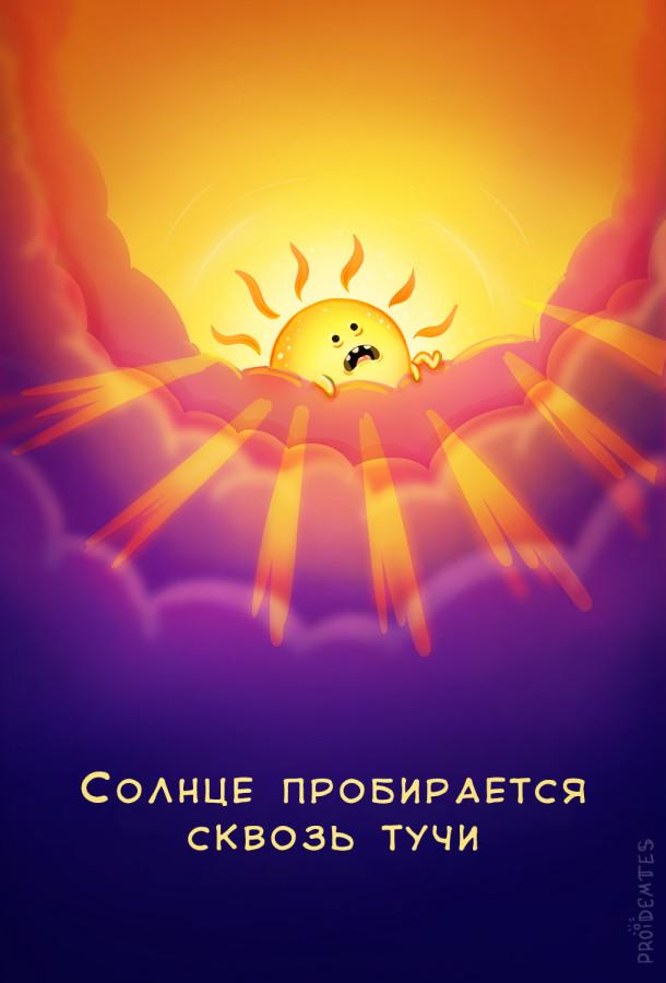 Солнце через тучи 5 final 1