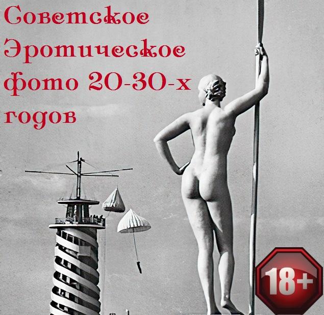 Русская Эротика Ссср