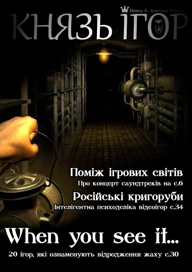 Обкладинка Князя Ігоря №6