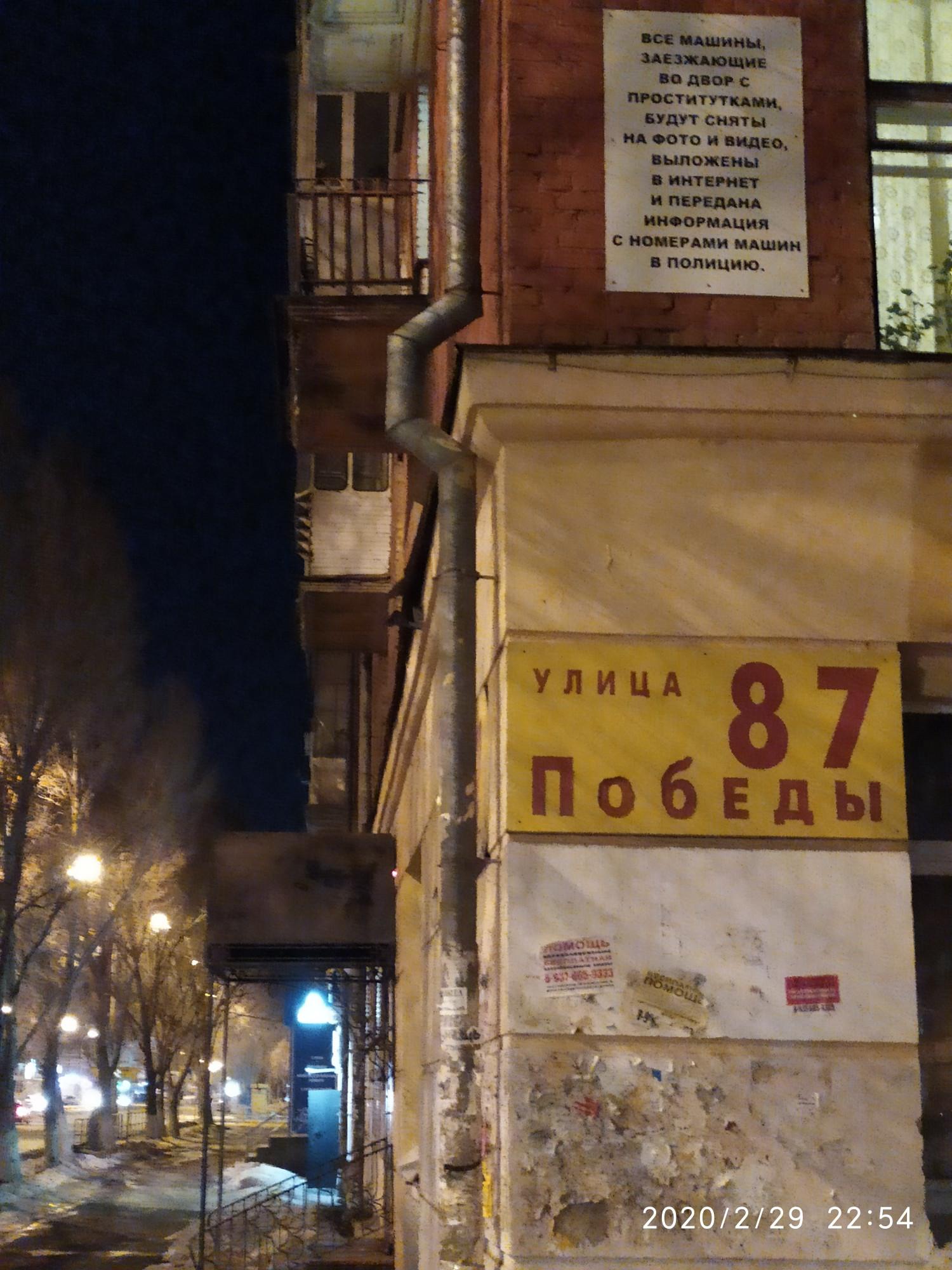 Жители улицы Победы предостерегают прелюбодеев от окончательной капитуляции человеческого достоинства.