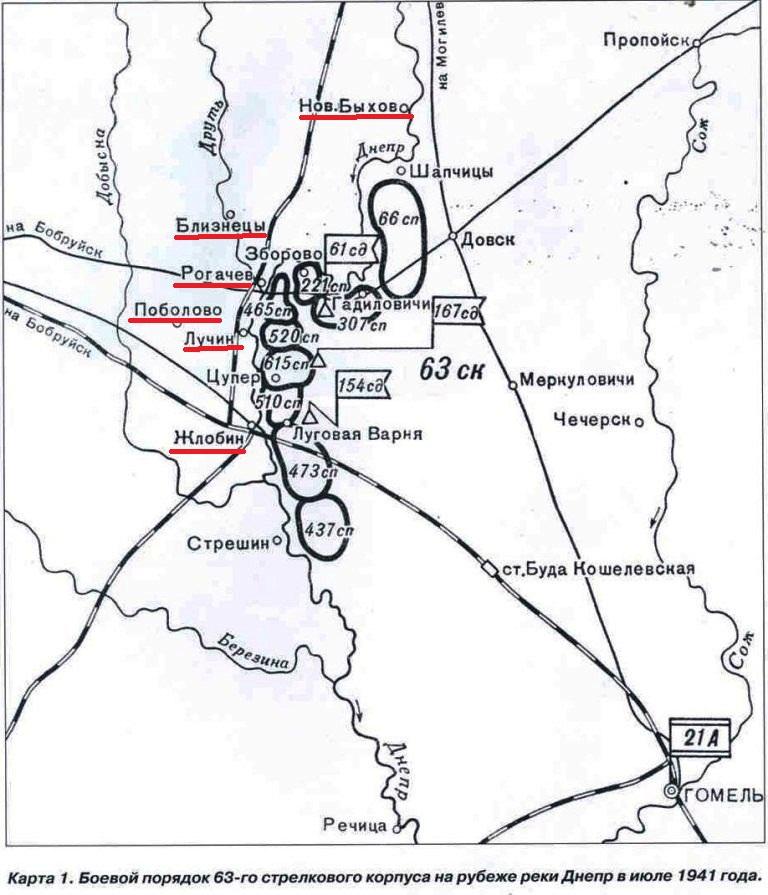 Боевой порядок 63 СК на начало июля 1941 г.