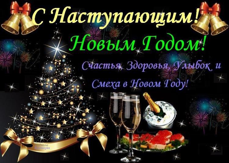с-наступающим новым годом картинки