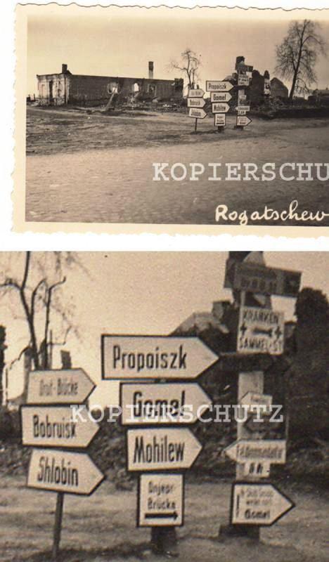 Таблички перекресток дорог в Рогачеве ВОВ