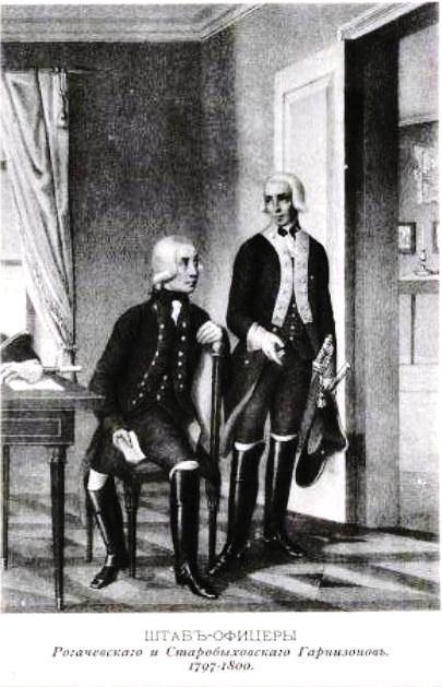 Штаб-офицеры Рогачевского гарнизона 1797-1800 гг1