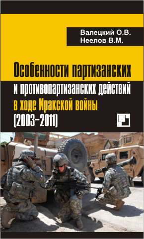 pocketbook-valetskiy-neelov-partisan-iraq-s