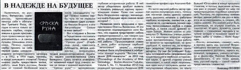 Recenzija na Srpsku Runu.Ruski vestnik