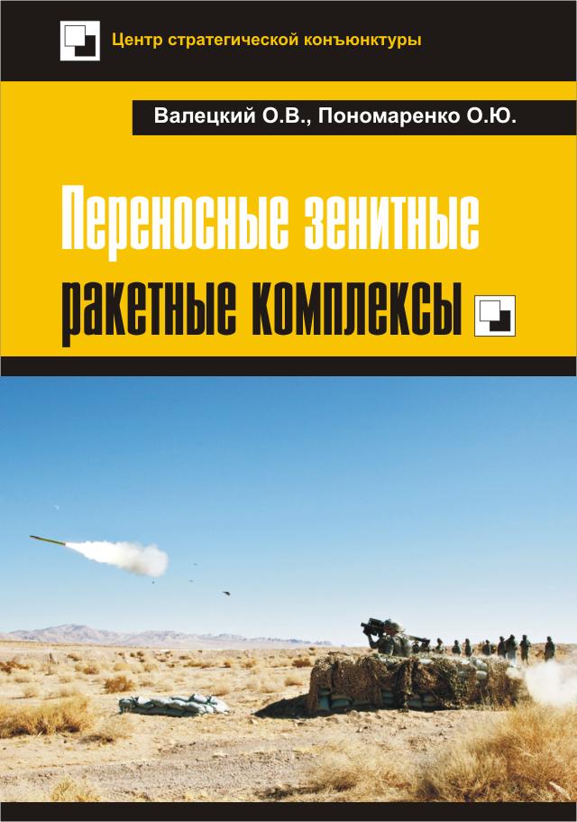 book-valetskiy-ponomarev-mpads-2016-cover