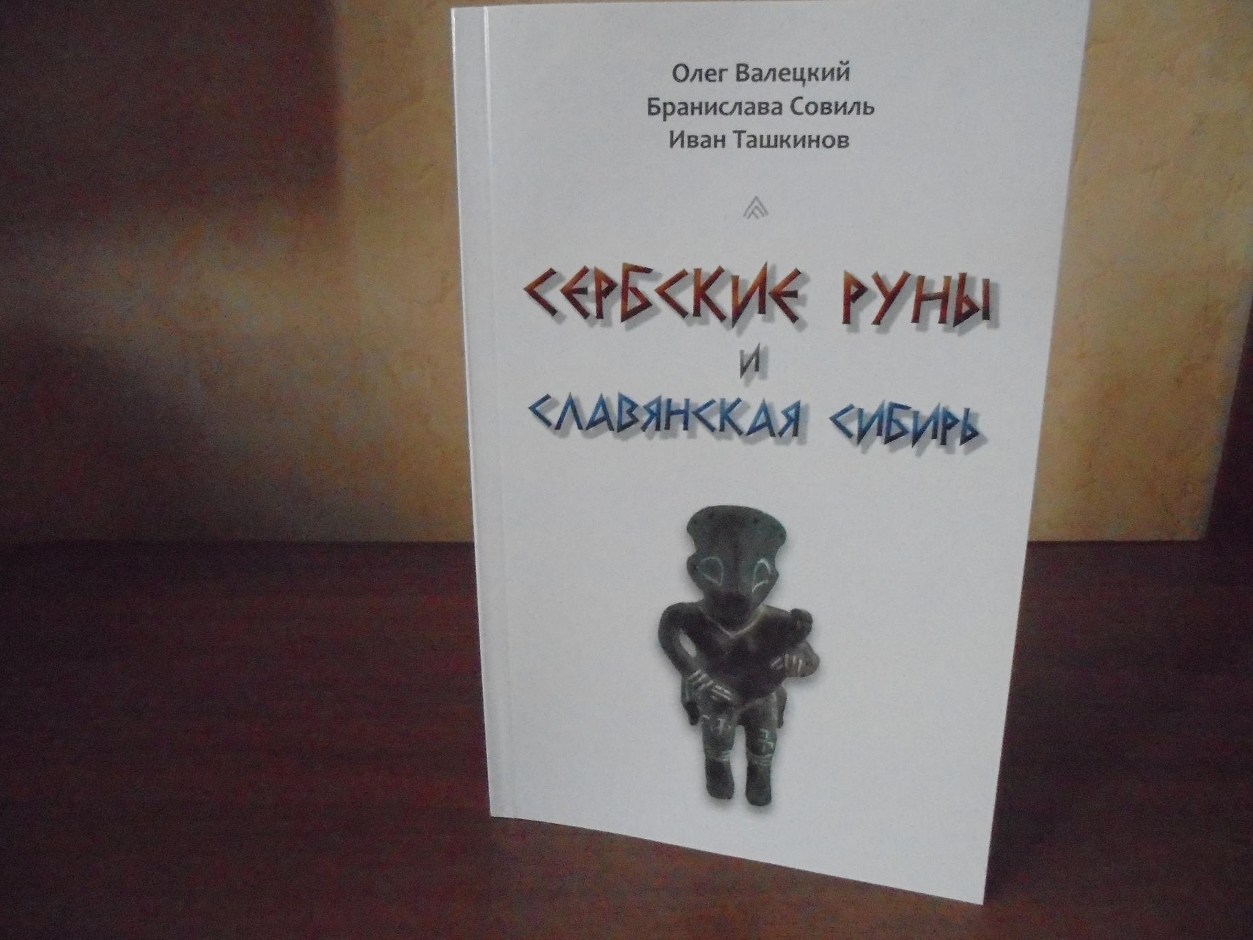 Serbska runa 1