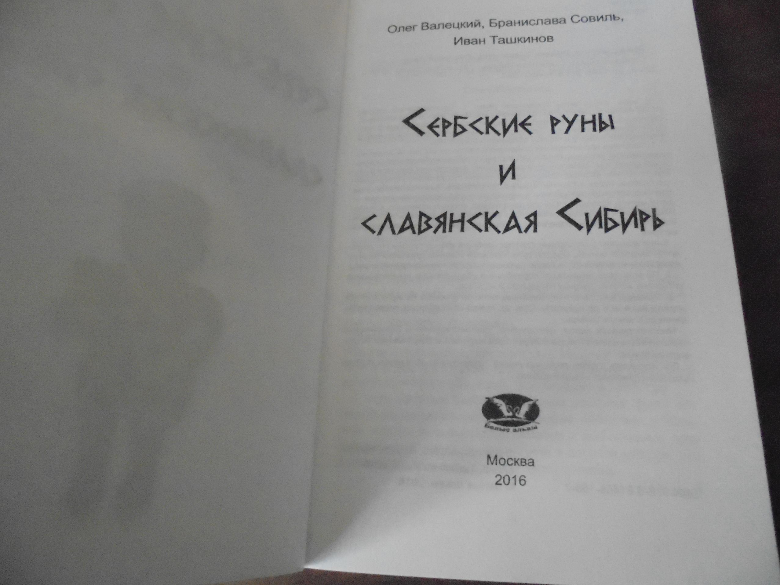 Serbskaja runa 2
