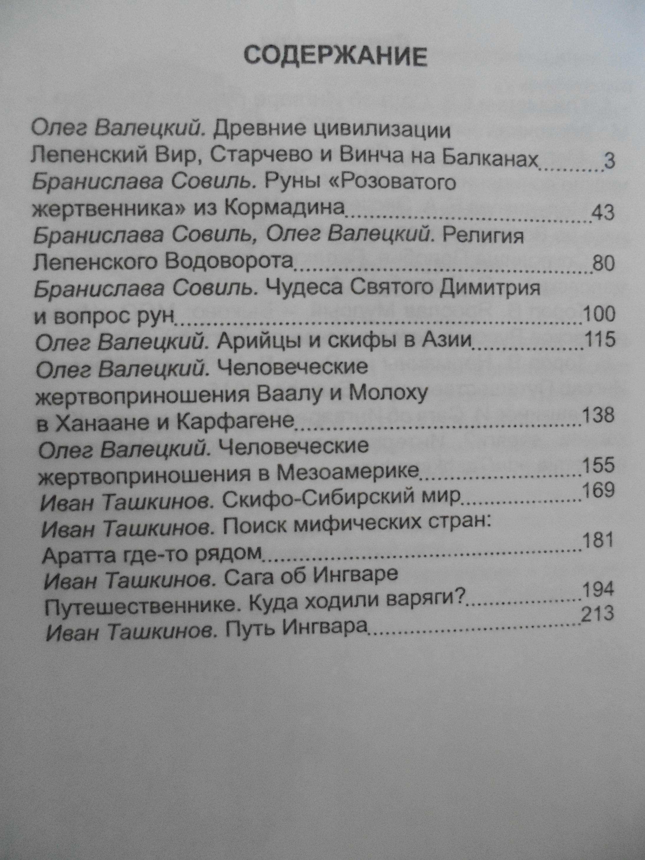 Serbskaja runa 5