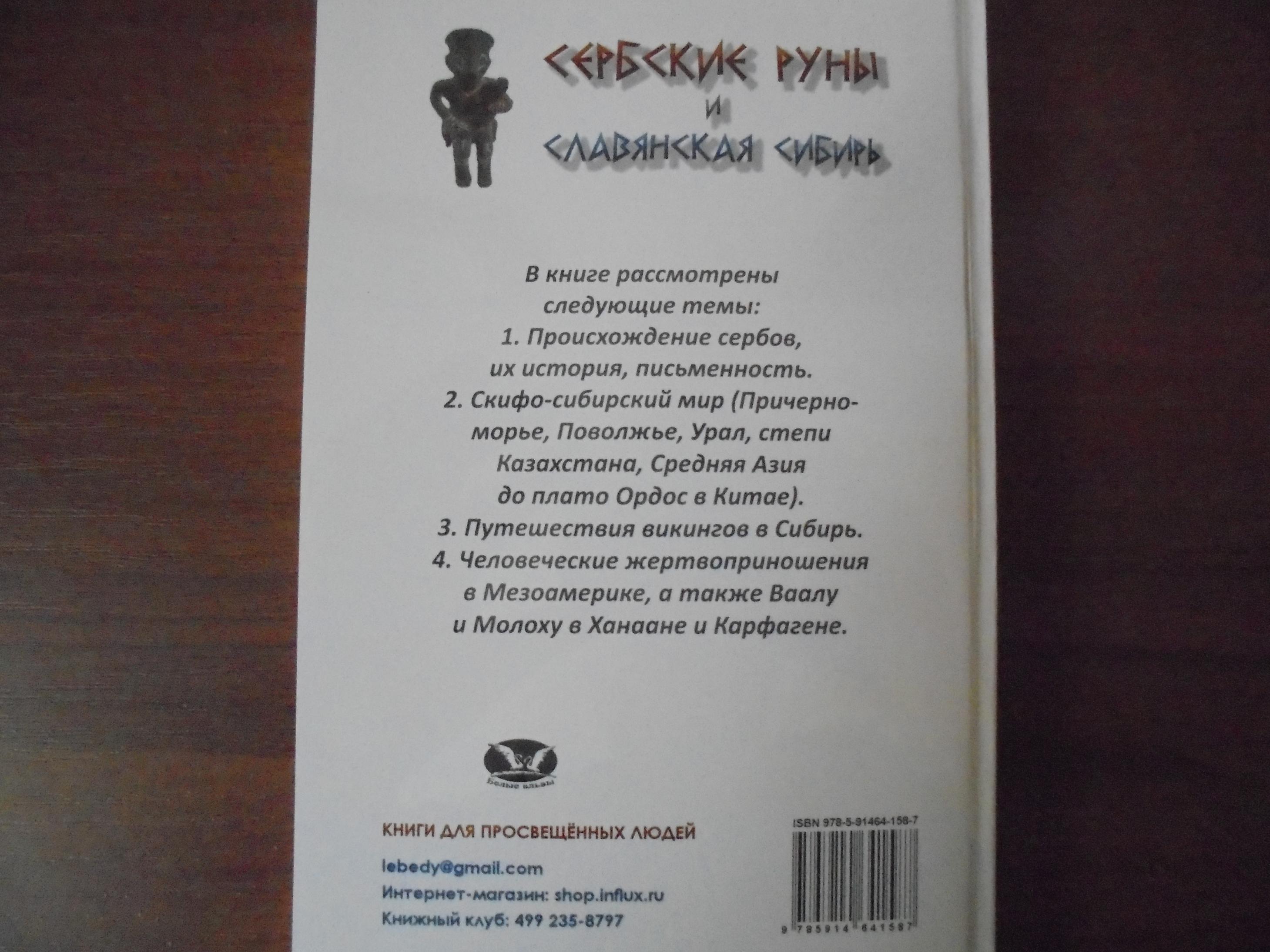 Serbskaja runa 6