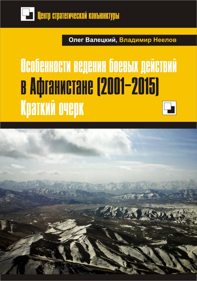 book-valetskiy-neelov-afghanistan-2015
