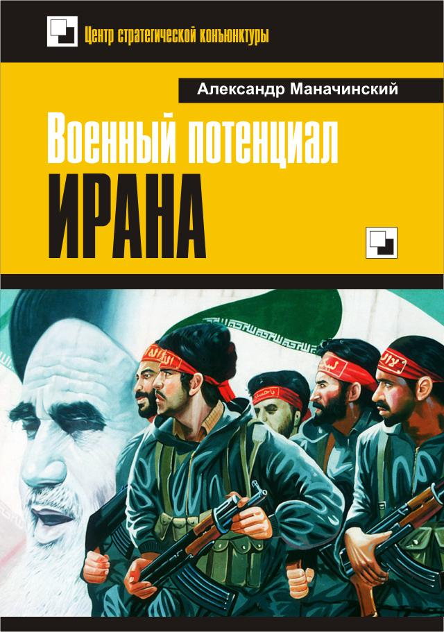 book-manachinskiy-iran_2015-cover