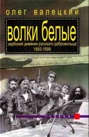 volki-belye-serbskij-dnevnik-russkogo-dobrovolca-1993-1999_164484