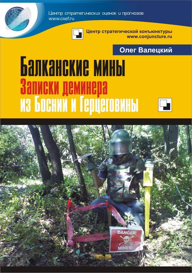 cover-book-valetskiy-deminers-2016