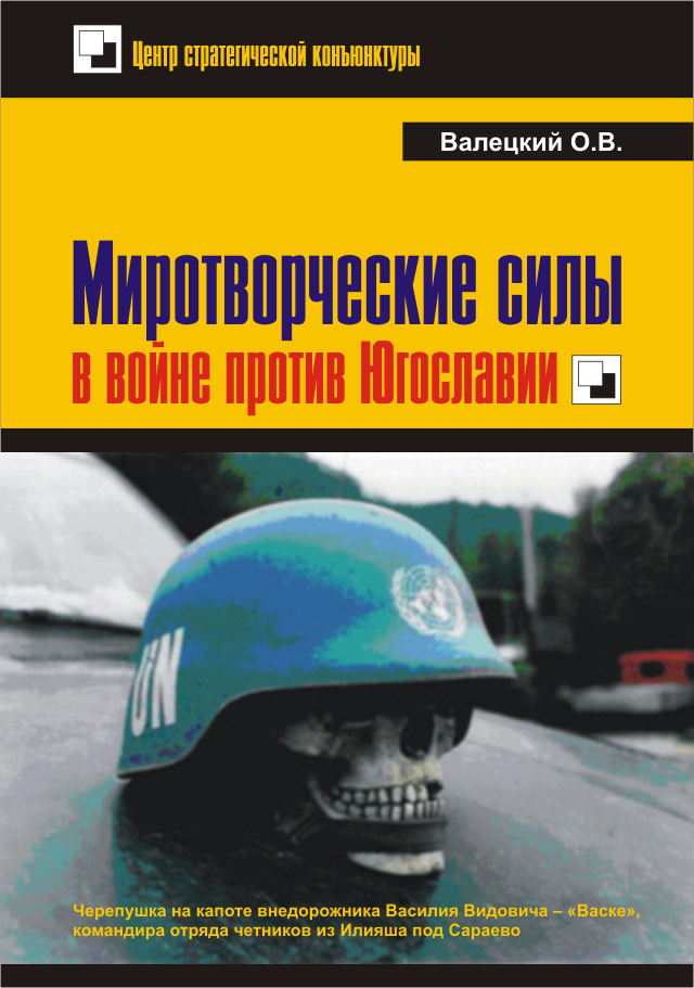 book-valetskiy-peacekeeping-forces-against-yugoslavia-2016-cover