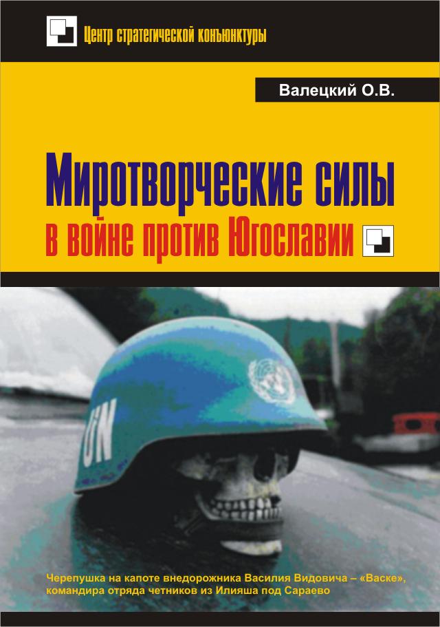 Oblozka mirotvorcev v Jugoslaviji