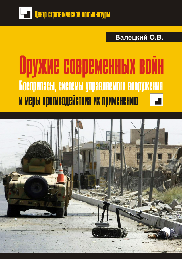 Cover of book-valetskiy-ammunition-2015