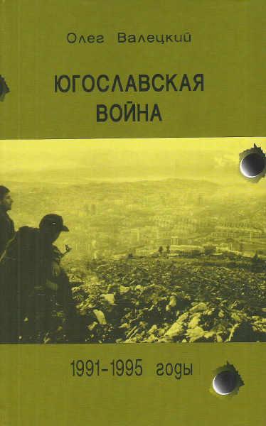 Oblozka Yugovojni.Vtoroe izdanie