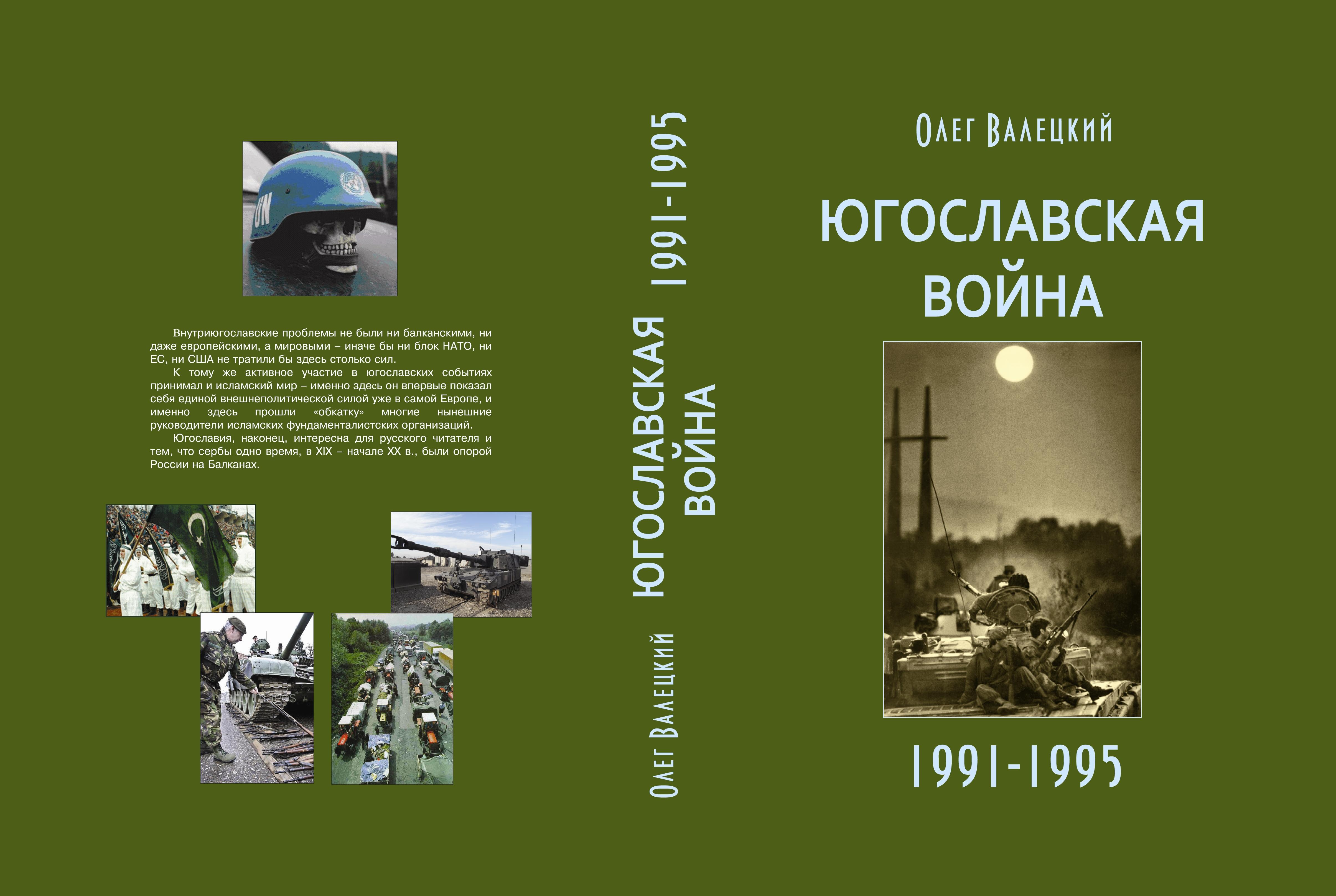 Jugoslavskaja vojna.Tretje izdanie.Oblozka