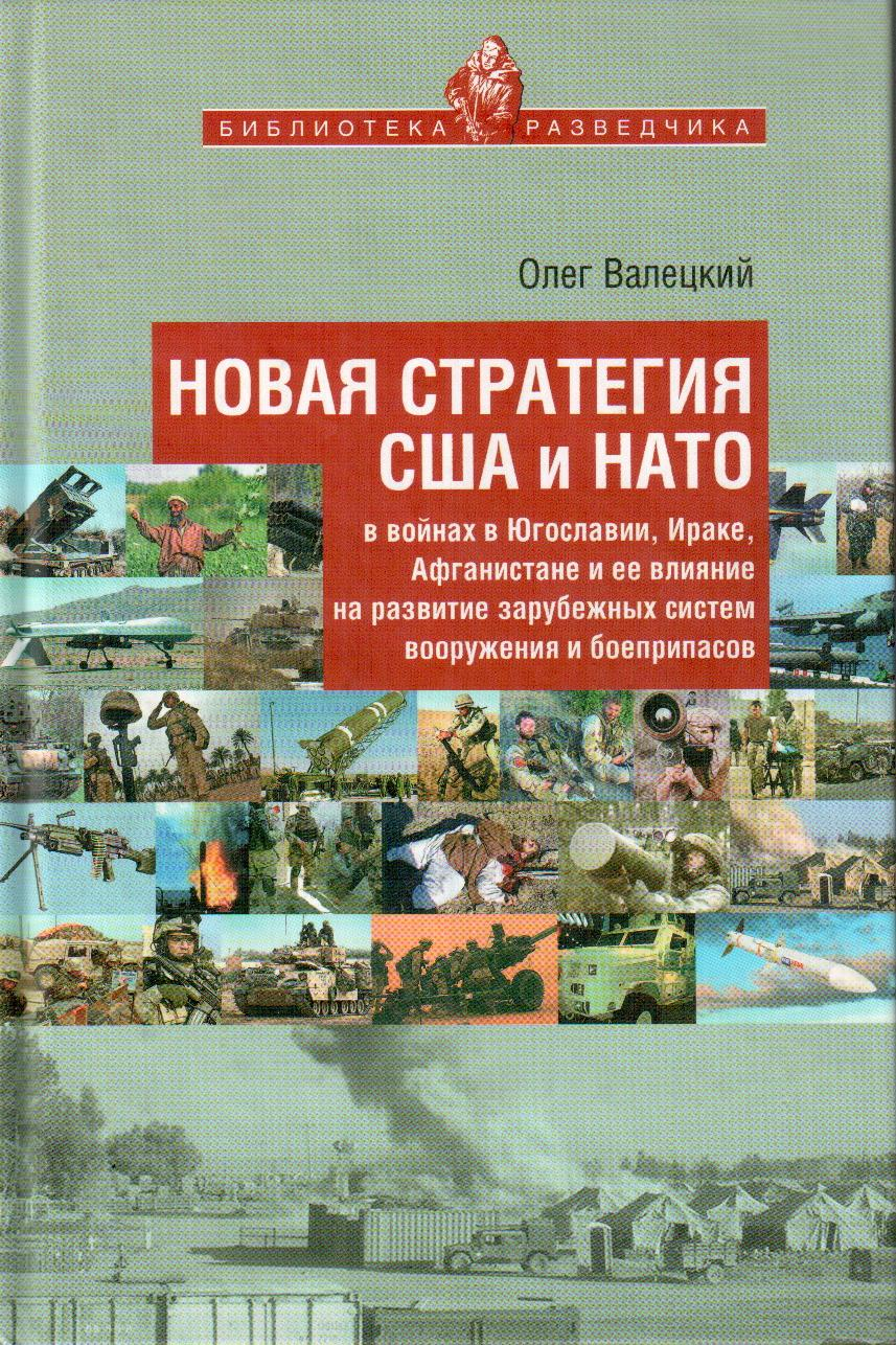 Cover of new strategy.1.Valecky