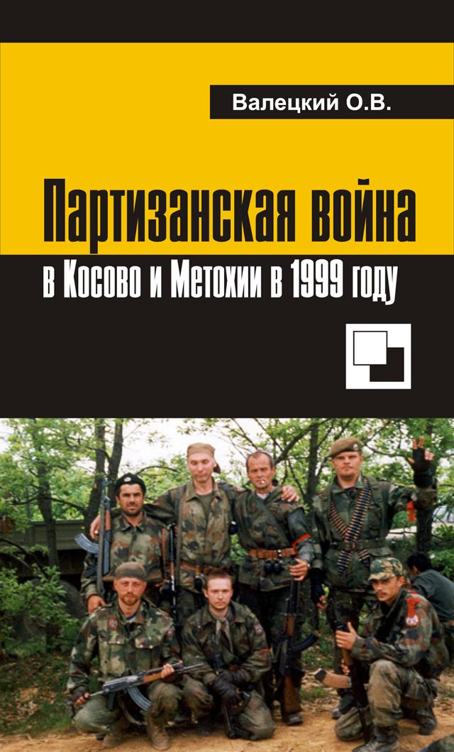 pocketbook_valetskiy_kossovo-2013_obl