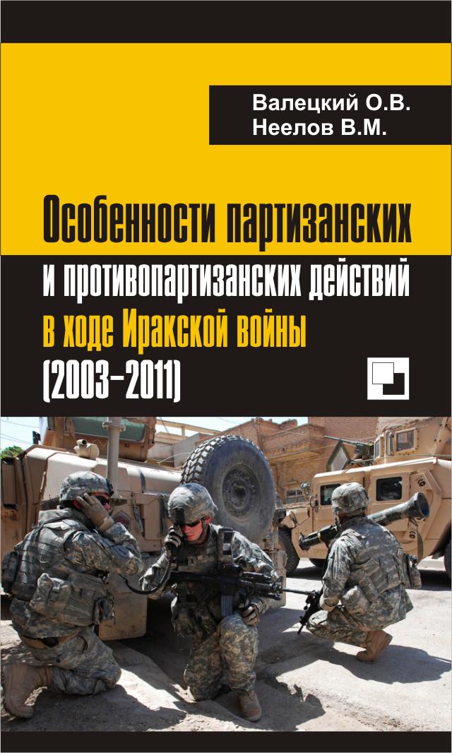 pocketbook-valetskiy-neelov-partisan-iraq
