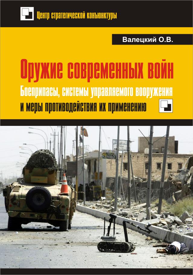 Оружие современных войн.Первое издание