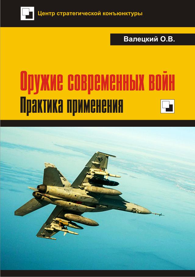 book-valetskiy-ammunition-2017