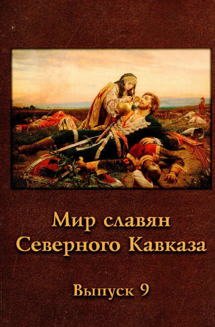 Славянский сборник Обложка 1
