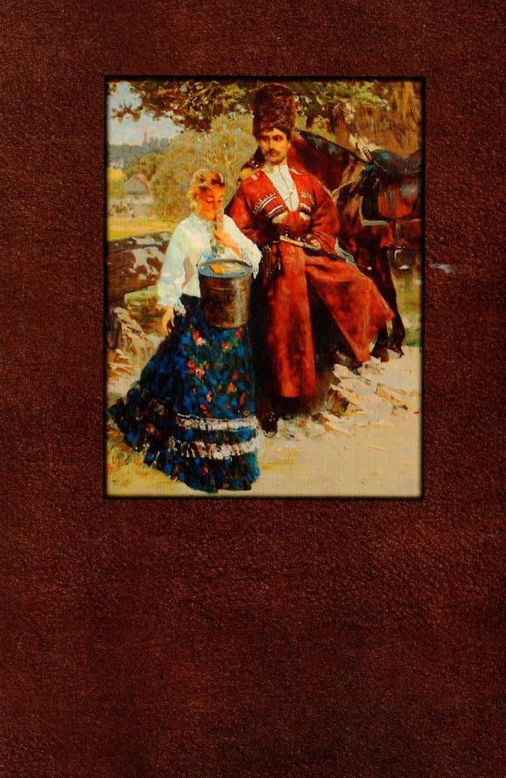 Славянский сборник Обложка 2