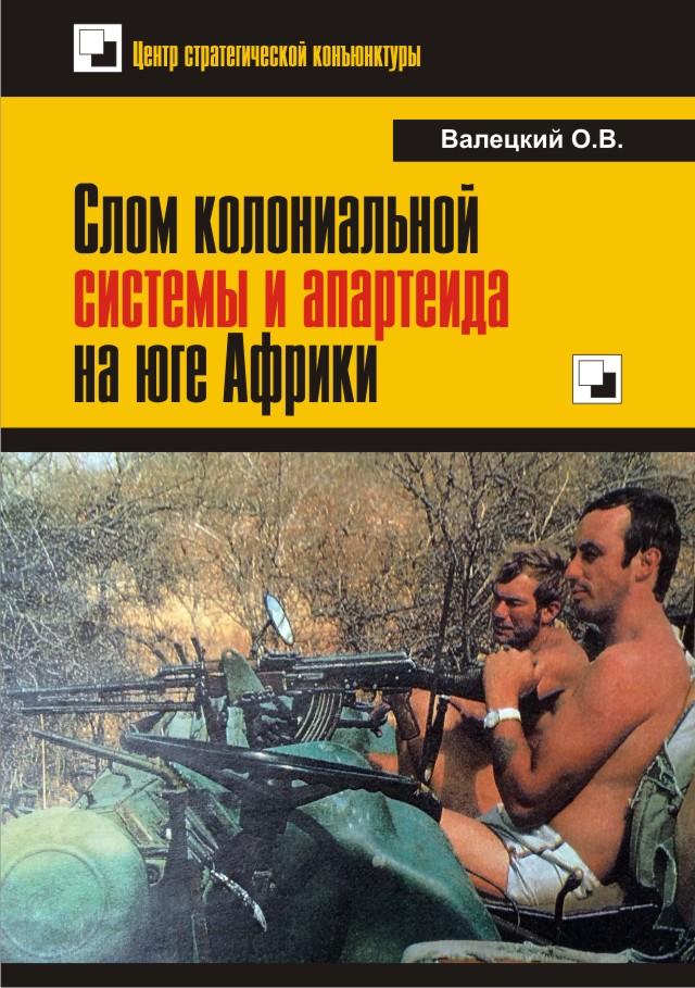 book-valetskiy-africa-2018-cover