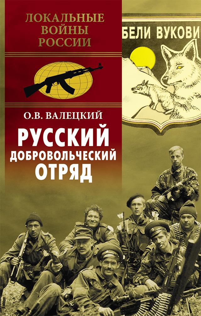 book-valetskiy-russian-volunteer-squadron-2017-cover