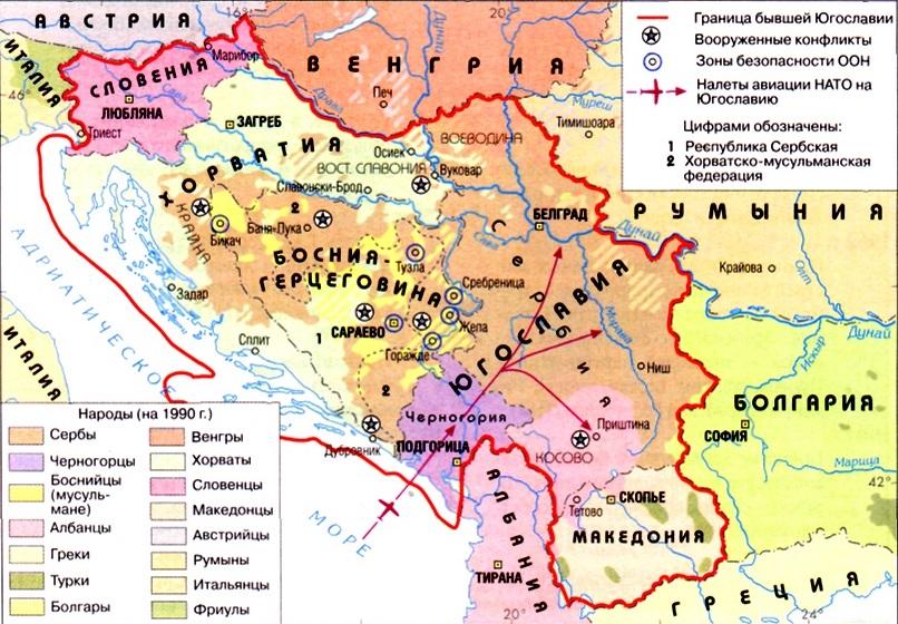 Бывшая Югославия
