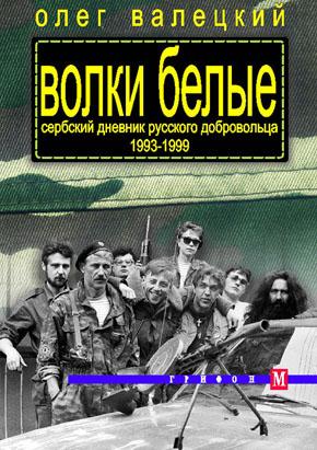 book-valetskiy-white-wolves-2006-obl-s