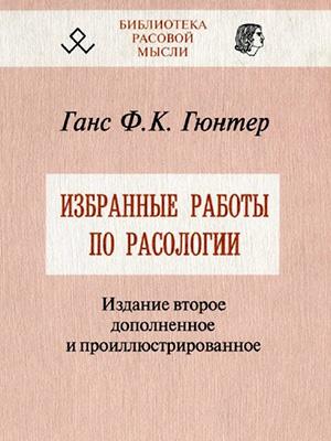 gyunter-izbrannye-raboty-po-rasologii-cover