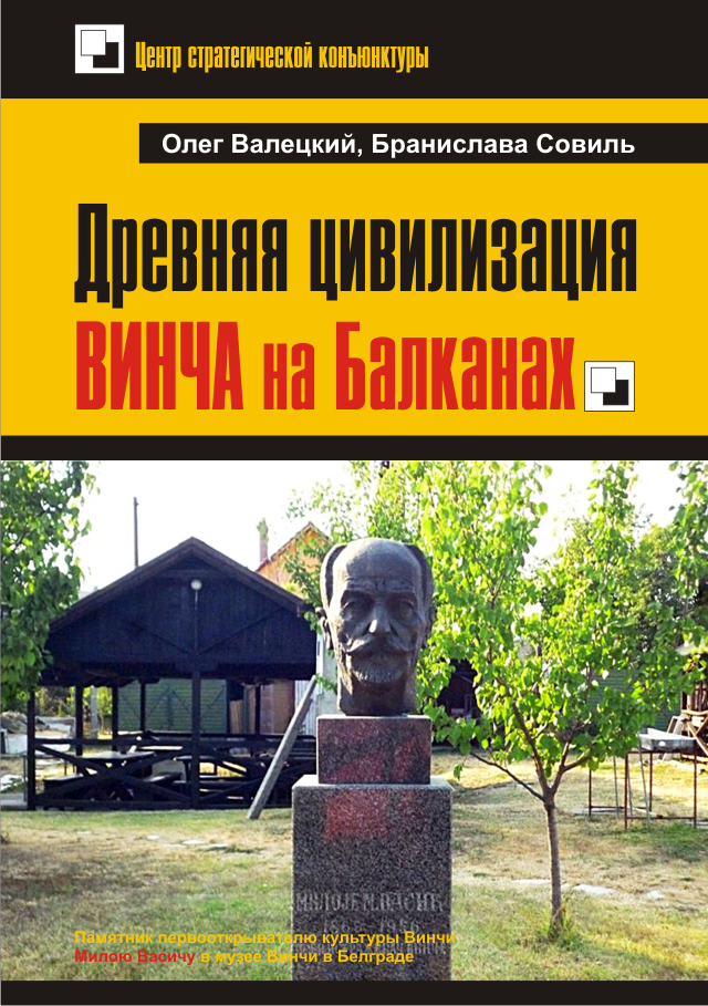book-valetskiy-sovil-2017-cover