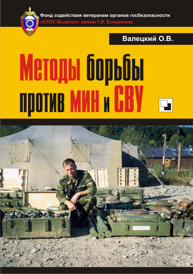 book-valetskiy-methods-fighting-against-mines-2018-cover