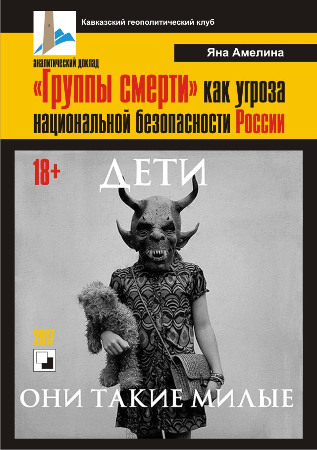 book-amelina-groups-of-death-2017-cover